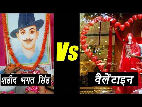 Bhagat Singh Vs Valentine Day: What