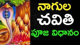 Nagula Chavithi Pooja Vidhanam in Telugu | Nagula Chavithi Pooja in  2017| నాగుల చవితి పూజ విదానం