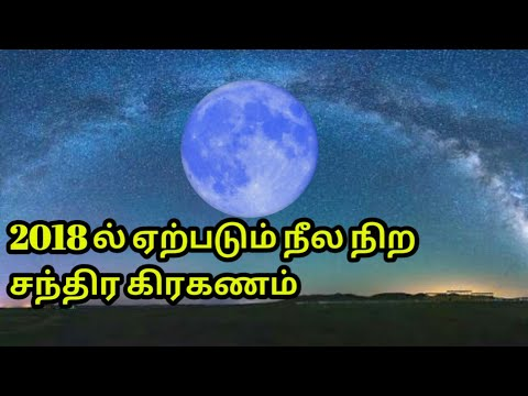 Blue moon | Lunar eclipse | eclipse in 2018 | Science and Tech Tamil