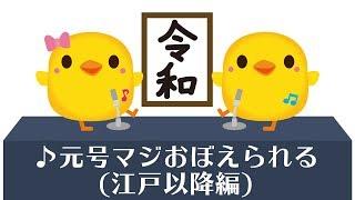 元号マジおぼえられる(江戸以降編)