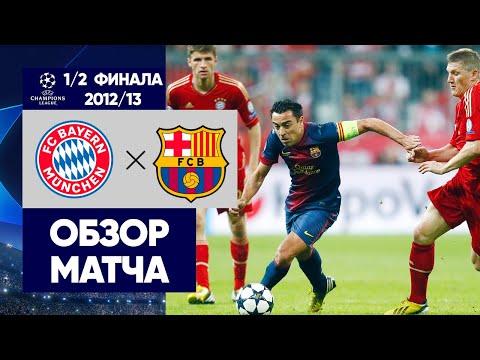 Бавария - Барселона. Обзор 1-го матча 1/2 финала Лиги чемпионов 2012/13