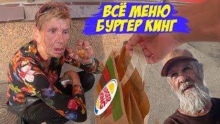 КУПИЛ ВСЕ МЕНЮ БУРГЕР КИНГ И РАЗДАЛ БЕЗДОМНЫМ