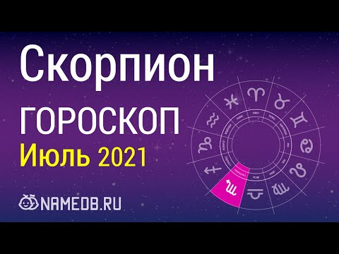 Знак Зодиака Скорпион - Гороскоп на Июль 2021