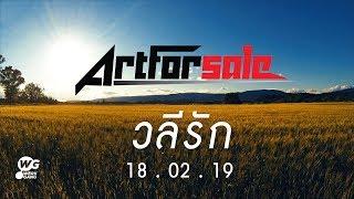 วลีรัก - ART FOR SALE [พร้อมกัน 18 ก.พ. 2019]