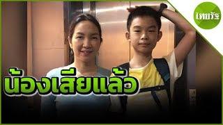 เด็กชายไทยหายที่ญี่ปุ่น-เสียชีวิตแล้ว-17-04-62-ข่าวเที่ยงไทยรัฐ