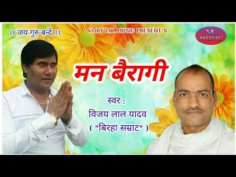 2017 Super Hit Bhajan मन बैरागी Singer:- Vijay Lal Yadav