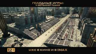 """""""Голодные игры: И вспыхнет пламя"""": фильм №1 в мире"""