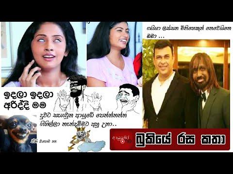 Bukiye Rasa Katha   Funny Fb Memes Sinhala   2020 - 09 - 02 [ I ]