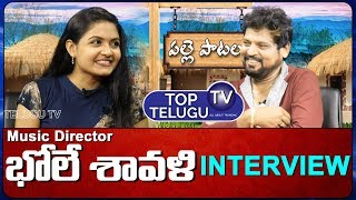 Music Director Bhole Shavali Exclusive Interview | Palle Patalu | Bombay Bhole | Top Telugu TV