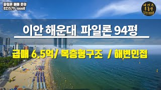해운대 고급주택 94평/급매 6.5억/엘시티 도보1분거…