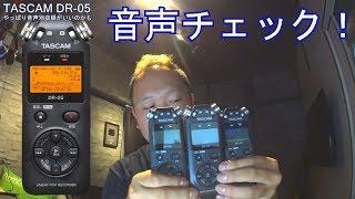 タスカム リニアpcmレコーダー音質チェック tascam dr 05