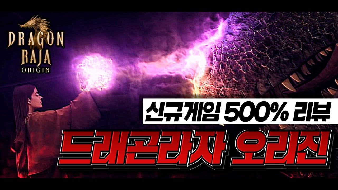 [난닝구] 신규게임 드래곤라자 오리진 500% 리뷰합니다 | 모바일게임 Dragon Raja Origin