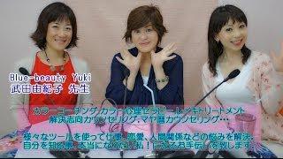 オープニング http://youtu.be/dUPtdwEO-eY 由紀子先生ビューティーイン...