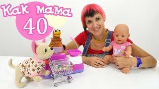 Как МАМА. Серия 40. Играем в супермаркет с Эмили и Машей