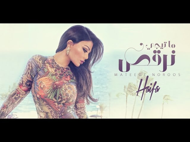 Haifa Wehbe - Mateegy Nor2os (Official Lyric Video) | هيفاء وهبي - ما تيجي نرقص