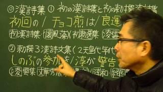 【入試対策講座】です。今回は漢詩集に関する①初の漢詩集と初の勅撰漢詩...