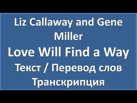 Liz Callaway and Gene Miller - Love Will Find a Way (текст + перевод и транскрипция слов)