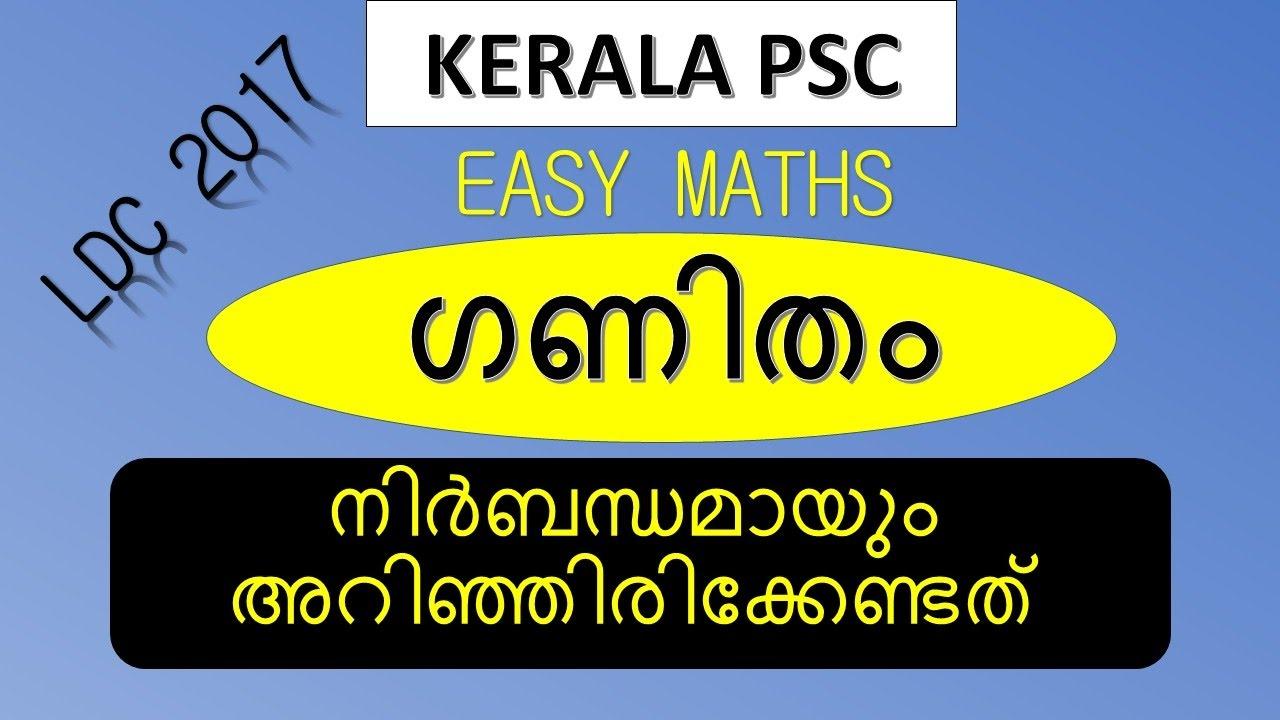 Worksheet Maths Malayalam Questions kerala psc maths rank making question ldc model malayalam 2017