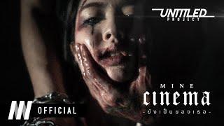 MINE CINΞMA - ยังเป็นของเธอ「Official MV」