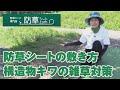 防草シートの敷き方(構造物キワの雑草対策) の動画、YouTube動画。