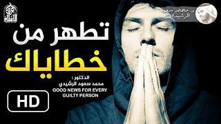 اغسل خطاياك ( فعل يسير لن تتركه بعد اليوم ) د. محمد سعود الرشيدي Wash Yourself From The Sins