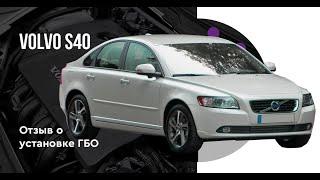 Отзыв о установке ГБО на Volvo S40