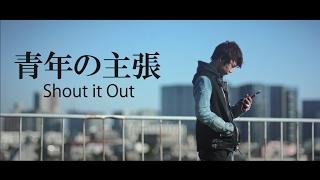 Shout it Out 「青年の主張」