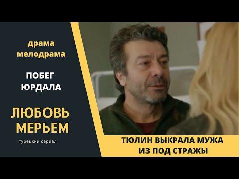 Тюлин помогла Юрдалу сбежать из тюрьмы  Турецкий сериал Любовь Мерьем