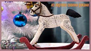 Мастер класс лошадь-качалка из картона