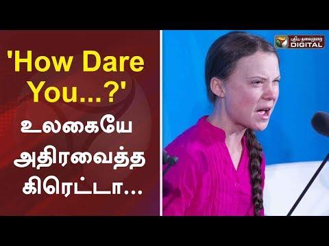 'how-dare-you...?'-உலகையே-அதிரவைத்த-கிரெட்டா...-|-how-dare-you':-greta-thunberg-|-un-climate-summit