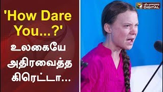 'How Dare You...?' உலகையே அதிரவைத்த கிரெட்டா...   How dare you': Greta Thunberg   UN climate summit