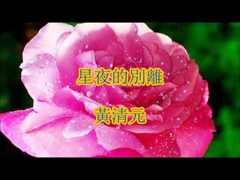 星夜的別離 By 黃清元