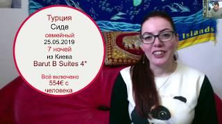 Туры в Турцию на лето 2019 - подборка