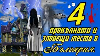 4 прокълнати и зловещи места в България ! 💜🔝🎆 🍀😚