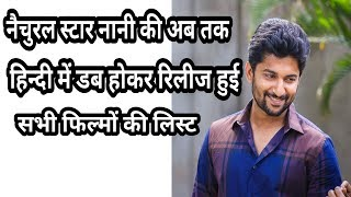 nani all hindi dubbed movies list || nani all movies list | filmy dost