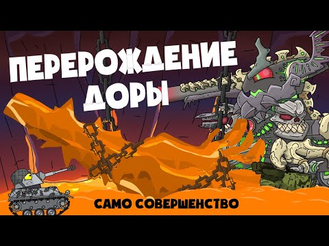 Перерождение Доры - Мультики про танки