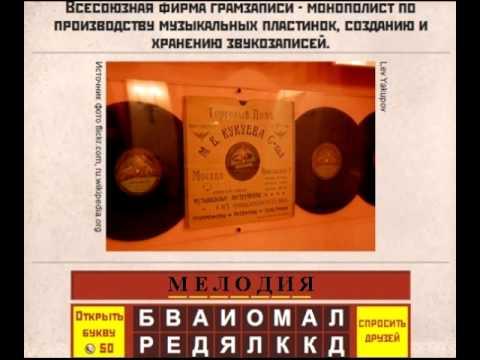 Ответы на игру Вспомни СССР в одноклассниках 2 эпизод 26, 27, 28, 29, 30 уровень
