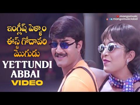 English Pellam East Godavari Mogudu Movie | Yettundi Abbai Video Song | Srikanth | Ramya Krishna