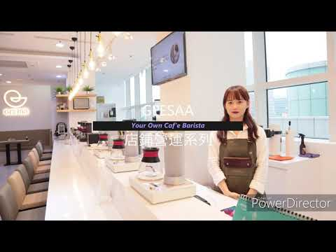 [GEESAA] 店鋪營運系列 - GEESAA Caf'e 三創概念店