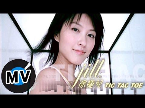 徐婕兒 - TIC TAC TOE (官方版MV)