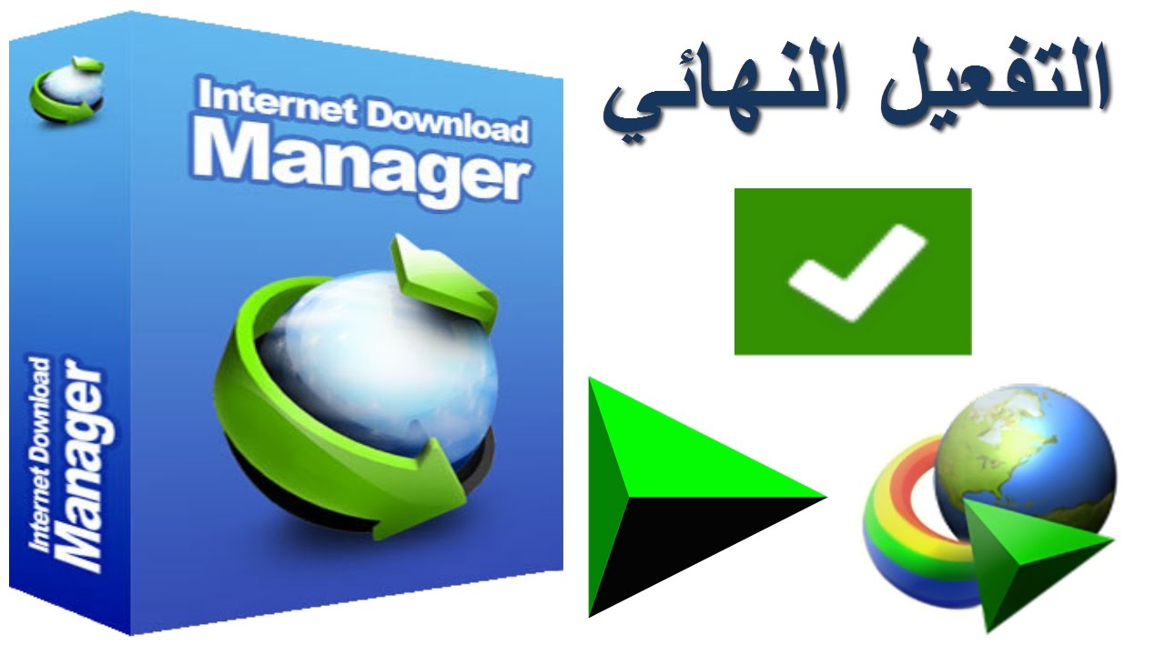 INTERNET DOWNLOAD MANAGER 6.30 [BUILD 1] FINAL+KEY (CLEAN)