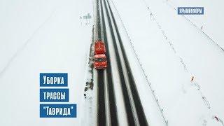 """Спецтехника чистит трассу """"Таврида"""" после сильного снегопада"""