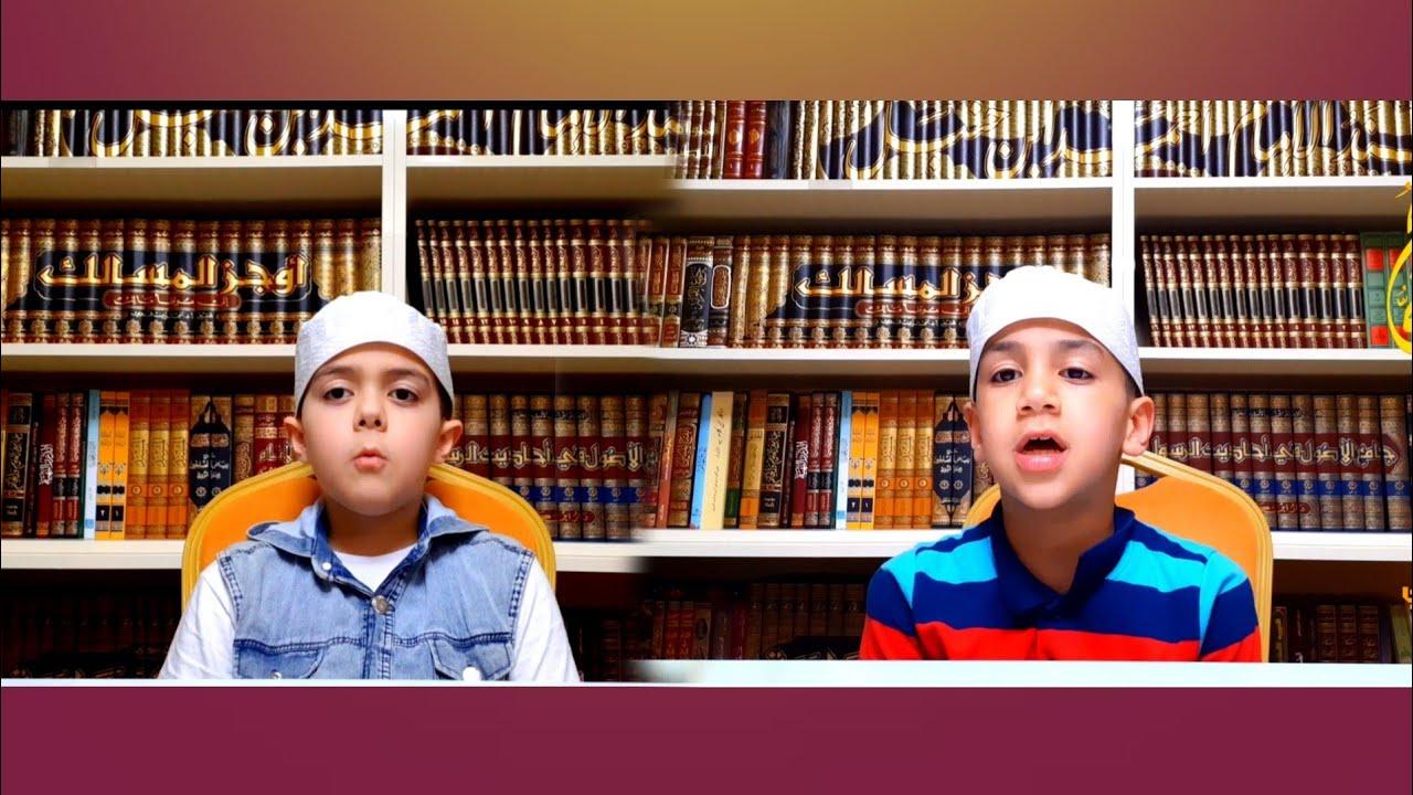 تشجيعها منا للاطفال على تلاوة القرآن الكريم احفاد الشيخ فتحي صافي رحمه الله يقرؤون سورة النبأ