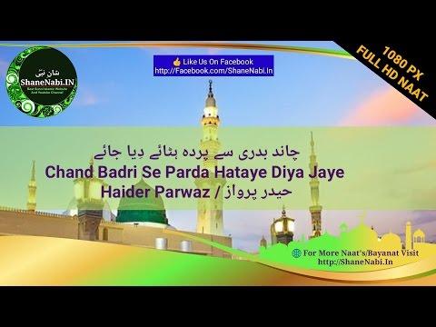 Chand Badri Se Parda Hataye Diya Jaye Apna Noorani Chehra Dikhaye Diya Haider Parwaz New Naat 2016