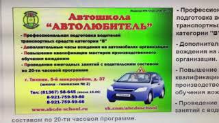 «Автолюбитель» - автошкола в Тихвине и Пикалево (Ленинградская область)