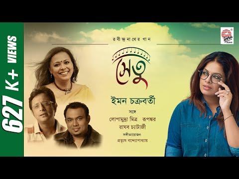 setu-(সেতু)- -full-album- -rabindrasangeet- -iman-chakraborty-,-rupankar-,-lopamudra-,-raghab