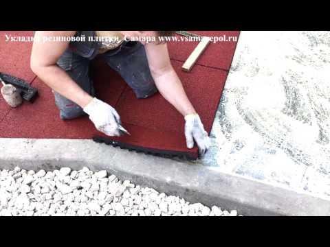 Монтаж резиновой плитки на ровное жесткое основаниеиз YouTube · Длительность: 1 мин54 с