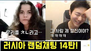 [#러시아랜덤채팅 14탄] 랜챗 역대급 최장 대화. 러…