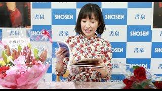 小野真弓さん最新写真集『赤い花』発売!☆書泉チャンネル 小野真弓 動画 7