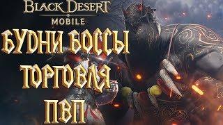 Black Desert Mobile - Будни Боссы Торговля ПВП